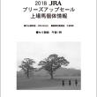 【2018 JRAブリーズアップセール(2歳)】の「上場馬個体情報」が公開!
