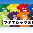 関ジャニ ブギT 横山渋谷村上丸山安田錦戸大倉 Tシャツb 激安通販はこちら!