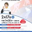 2/17 [男子] 日本vsイタリア パブリックビューイング開催!