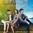 「シチリアの恋」、上海とイタリア、韓国出身と中国出身の男女の恋物語。