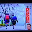 3/23 夏井先生 次のお題 入学式と桜