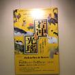 石川県立美術館「若冲と光瑤」