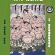◇【全日本相撲甚句協会 創立【二十周年】を祝うと共に第20回発表大会:開催案内。3月16日(金)、本番開始の準備が整いました。詳細本文をご覧ください。