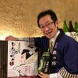 馳走いなせや昼酒会「萩乃露編・2018」
