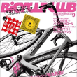 BiCYCLE CLUB (バイシクルクラブ)2018年9月号 No.401[雑誌]