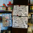 炉ばた 一平 @須磨区飛松町3-1-3
