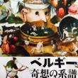 ベルギー奇想の系譜 Bunkamuraザ・ミュージアム