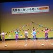 美都香と楽しい仲間たち 10回記念公演