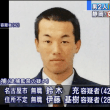 浜松の女性遺棄 逮捕監禁で起訴の男、再逮捕 別事件で詐欺容疑