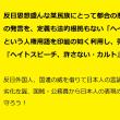 いわゆる・ヘイトスピーチ解消法は日本人差別法ではないと否定する自民党衆議院議員・長尾 敬氏の言動と行動に大きな矛盾がある発言