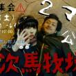 2017/12/02(土)鶴橋SugarRay(ツーマン)