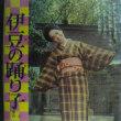 伊豆の踊り子