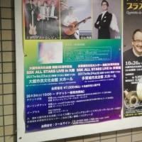 大館市民文化会館開館35周年記念 SSK ALL STARS LIVE in 大館 に行ってきました。