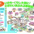 岸和田しぎ市政の継続を願っています
