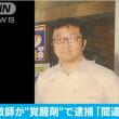 「帰り道分からない」と交番に…高校教師が覚醒剤で逮捕(広島県福山市)