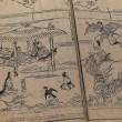 諸本の広がり/平家物語-妖しくも美しき―(国立公文書館)