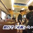 鈍行列車で札幌へ・・・