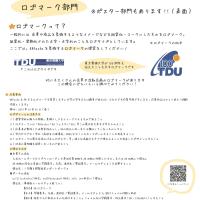 DAFesta ロゴ&ポスター公募要項~募集中!