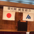 総会に出席しました。