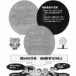柴田町協働教育推進委員会2018
