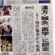 ゼロ磁場 西日本一 氣パワー開運引き寄せスポット 西洋文化と東洋文化の転換の兆し(1月10日)
