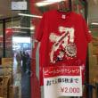 わろてんかロケ地の旅 ―20170918 阪神甲子園球場―