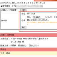 大反響!購入者様がご自身で、領収書をダウンロードできる機能をリリースしました!!