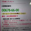 12/11・・・ひるおびプレゼント(本日深夜0時まで)