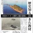 中ノ島、保存と観光見学へ向けて