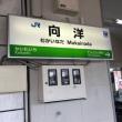 向洋駅(むかいなだえき)で待ってます