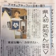 徳島新聞掲載!★LES