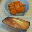 キンカンのパウンドケーキ完成!
