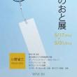 ガラスのおと展 小野省三 5/17-5/31