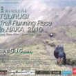 地下足袋王子杯 TSURUGI Trail Running Race in NAKA 2010