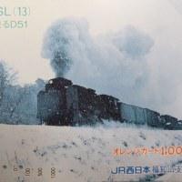 雪景色の中のSL_2
