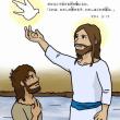 エピローグ(聖書)