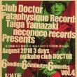バラナンブ/Green Flames@荻窪Club Doctor 2018.8.14 tue