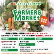 三井アウトレットパーク マリンピア神戸で生鮮販売をしてみませんか?