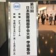 第93回日本医療機器学会大会