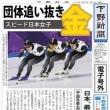 毎日新聞速報!日本、女子追い抜きで、また金メダル!