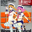 ワンダーフェスティバル2018夏ガイドブック