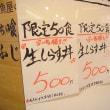 生しらす丼 ふじ屋 ~阪神 SP~
