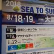 【大雪山国立公園・旭岳情報】雨風→運休→青空→虹