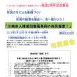 森友・加計告発プロジェクト