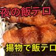 【飯テロ予告💀】