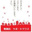 サポートグラス、WINTER SALEのお知らせ!!