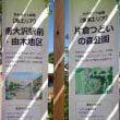 全国都市緑化はちおうじフェア5
