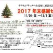 2017年 年末冬の感謝セール!クリスマスケーキ🎄お節のご案内🍱