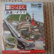 昭和にっぽん鉄道ジオラマ~第41号
