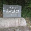 【城巡り121】采女城跡!